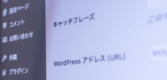 wordpressのメリット